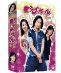 ピーチガール〜蜜桃女孩〜 DVD-BOX