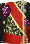 宮 Love in Palace BOX 2[5枚組]