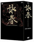 詠春 The Legend of WING CHUN DVD-BOX 1