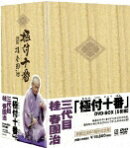 極付十番 -三代目 桂春團治ー DVD-BOX