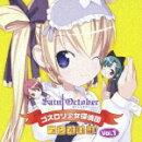 ラジオCD・セイントオクトーバー ゴスロリ少女探偵団・ラジオ日誌 Vol.1