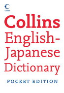 COLLINS POCKET E-J DICTIONARY