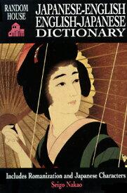 Random House Japanese-English, English-Japanese Dictionary RH JAPANESE-ENGLISH ENGLIS [ Seigo Nakao ]