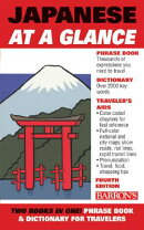 Japanese at a Glance: Foreign Language Phrasebook & Dictionary