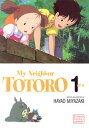 My Neighbor Totoro, Vol. 1: Film Comic MY NEIGHBOR TOTORO VOL 1 (My Neighbor Totoro) [ Hayao Miyazaki ]