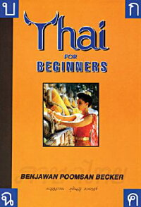 Thai_for_Beginners_With_2_CDs