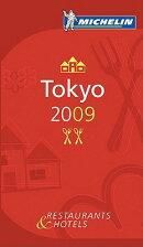 【英語版】Michelin guide tokyo(2009) [洋書]