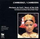 カンボジア/古典舞踊の音楽