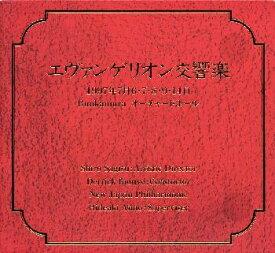エヴァンゲリオン交響楽 [ 新日本フィルハーモニー交響楽団 ]
