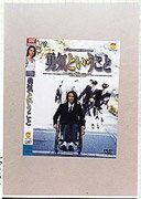 勇気ということ(24HOUR TELEVISION スペシャルドラマ'97) [ 堂本光一 ]