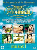 永久保存版!20世紀グラビアSEXYギャル大全?アイドル黄金伝説#DVD-BOX(1)〈6枚組〉