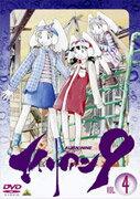 エイリアン9 Vol.4