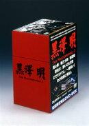 黒澤明 DVD-BOX
