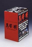 黒沢明 DVD-BOX