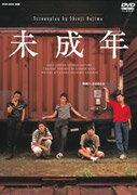 未成年 DVD-BOX