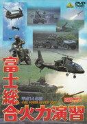 平成14年度 富士総合火力演習 FIRE POWER REVIEW 2002 JGSDF-1
