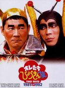 オレたちひょうきん族 DVD-BOX 1