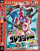 秘密戦隊ゴレンジャー Vol.8