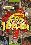 吉本新喜劇 ギャグ100連発 2(野望編)-スペシャル版ー