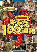 吉本新喜劇 ギャグ100連発 3