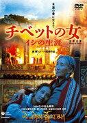 チベットの女