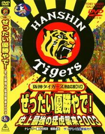 阪神タイガース熱血応援DVD ぜったい優勝やで! 史上最強の蒙虎襲来2003 [ 松村邦洋 ]