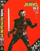 巨獣特捜ジャスピオン Vol.3