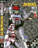 巨獣特捜ジャスピオン Vol.4