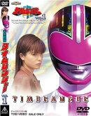 未来戦隊タイムレンジャー VOL.1