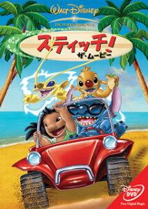スティッチ!ザ・ムービー 【Disneyzone】 [...