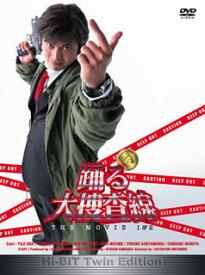 踊る大捜査線 THE MOVIE 1&2 [ 織田裕二 ]