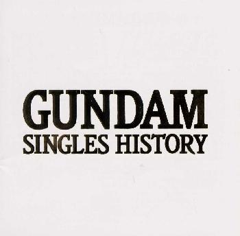 GUNDAM-SINGLES HISTORY-1 [ (アニメーション) ]