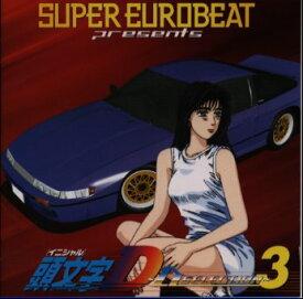 スーパー・ユーロビート・プレゼンツ・頭文字D〜D・セレクション3〜 [ (オリジナル・サウンドトラック) ]