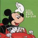 ディズニー よいこのドライブ・ミュージック 【Disneyzone】 [ (ディズニー) ]