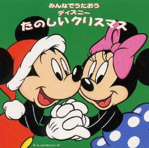 みんなでうたおう ディズニーたのしいクリスマス 【Di...