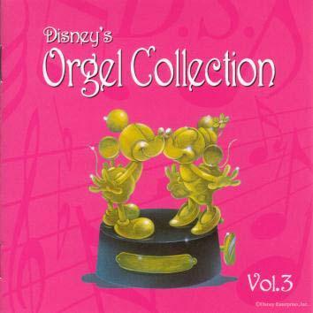 ディズニー・オルゴール・コレクション Vol.3 [ (ディズニー) ]