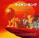 ライオン・キング オリジナル・サウンドトラック 【Disneyzone】 [ (ディズニー) ]