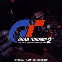 「グランツーリスモ2」オリジナル・ゲームサウンドトラック [ (ゲーム・ミュージック) ]