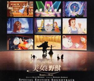 美女と野獣オリジナル・サウンドトラック(スペシャル・エ...