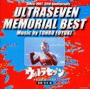 誕生35周年記念アルバム::ウルトラセブン メモリアル ベスト
