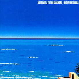 A Farewell To The Seashore〜午後の水平線 [ 松岡直也 ]