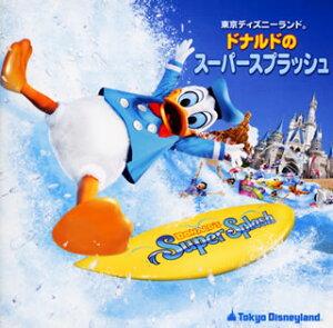 東京ディズニーランド ドナルドのスーパースプラッシュ ...