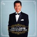 五木ひろし名曲30撰 ~NHK紅白歌合戦歌唱 全30曲~ [ 五木ひろし ]