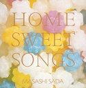 案山子 HOME SWEET SONGS [ さだまさし ]