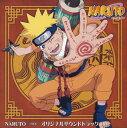 NARUTO -ナルトー オリジナルサウンドトラック [ (オリジナル・サウンドトラック) ]