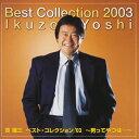 ベスト・コレクション'03 [ 吉幾三 ]