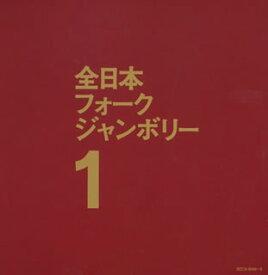 1970年全日本フォークジャンボリー [ (オムニバス) ]