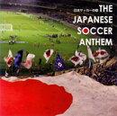 日本サッカーの歌