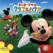 ミッキーマウス クラブハウス 【Disneyzone】...