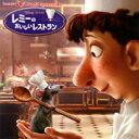 レミーのおいしいレストラン オリジナル・サウンドトラック 【Disneyzone】 [ (ディズニー) ]